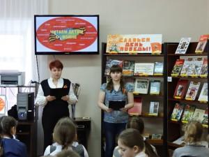 Читаем детям о войне-1