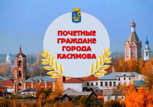Permalink to:Почётные граждане города Касимова
