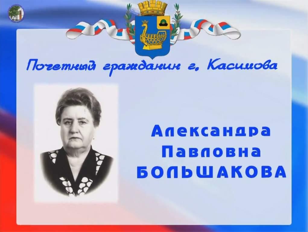 Видеоролик о Большаковой А.П.