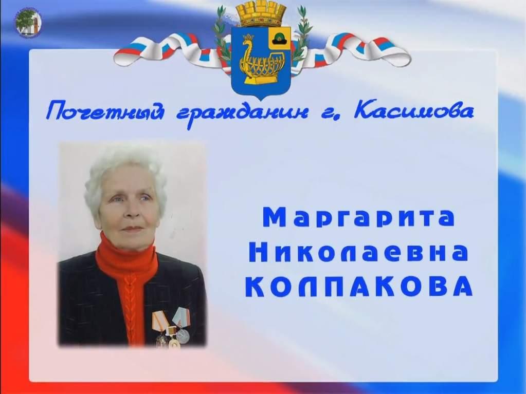 Видеоролик о Колпаковой М.Н.