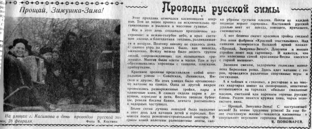 Газета Звезда от 2 марта 1960 года