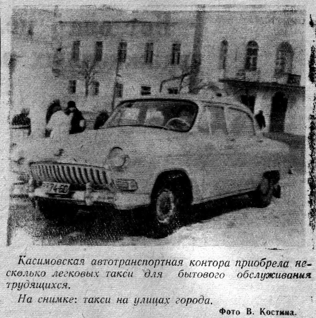 Газета «Звезда» от  6 апреля 1960 года