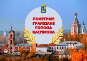 Почётные граждане города Касимова