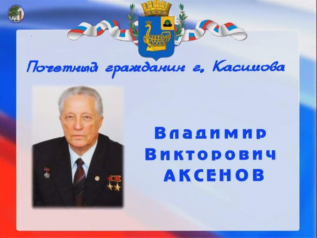 Видеоролик об Аксёнове В.В.
