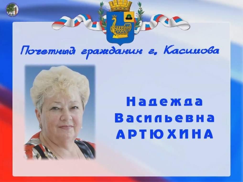 Видеоролик об Артюхиной Н.В.