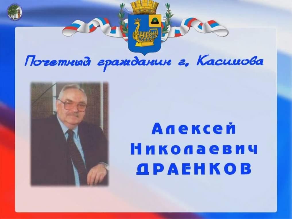 Видеоролик о Драенкове А.Н.