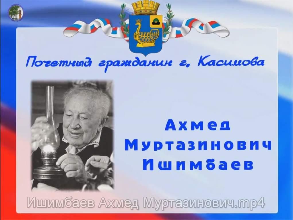Видеоролик об Ишимбаеве А.М.