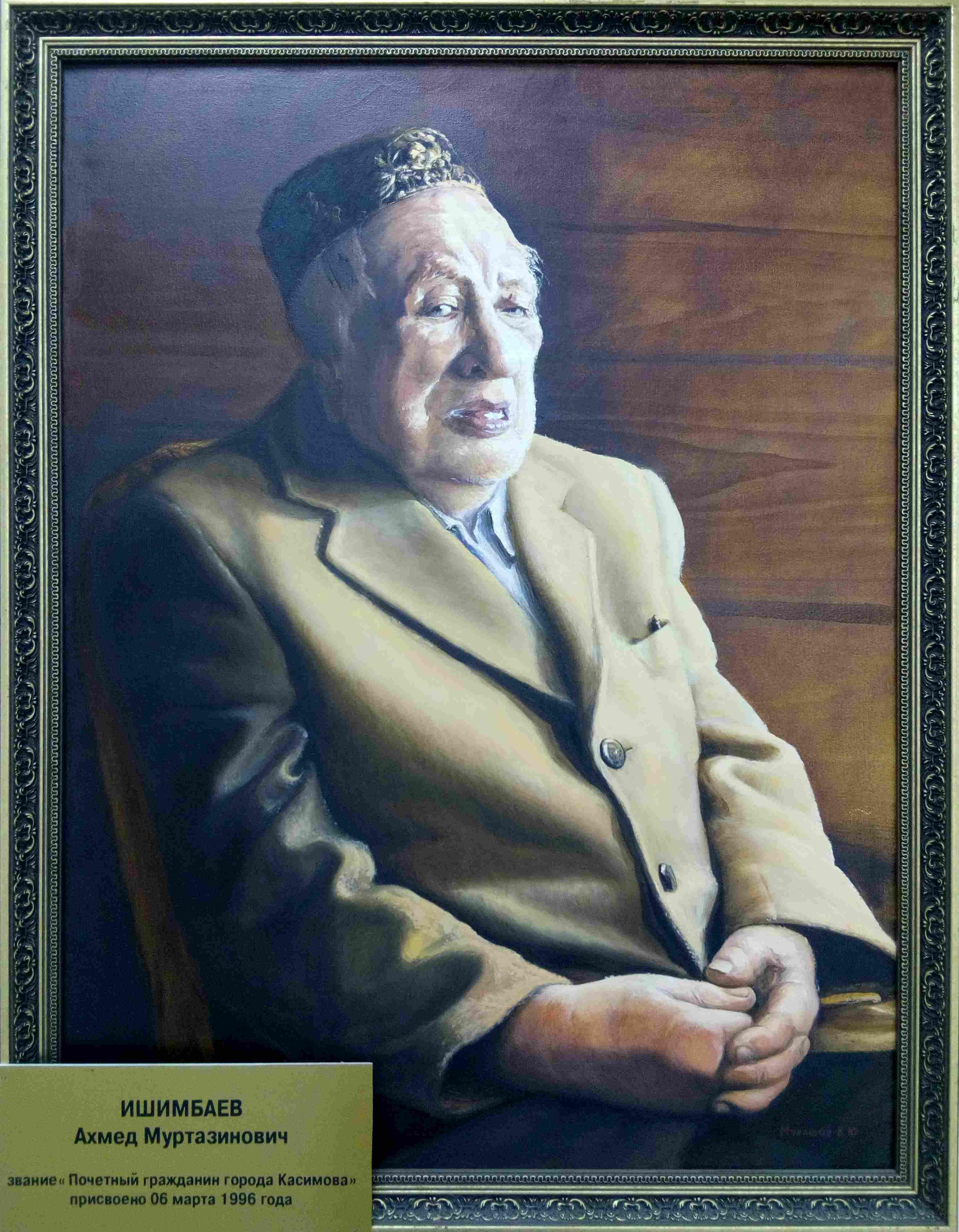 """Портрет Ишимбаева А.М. (из галереи """"Почётные граждане г. Касимова"""")"""