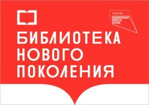 Реализация национального проекта «Культура»